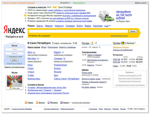 Главная страница Яндекса - версия 11 Последние новости IT - ITUA.info
